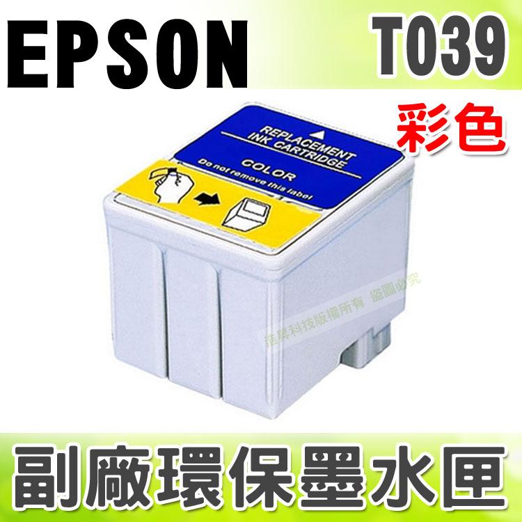 【浩昇科技】EPSON T039 彩 環保墨水匣 適用 C41UX/C41SX/C43UX/C45UX/CX1500