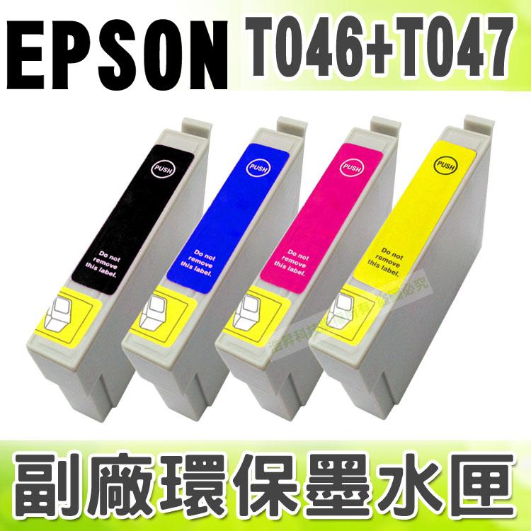【浩昇科技】EPSON T046+T047 環保墨水匣 適用 C63/C65/C83/CX3500