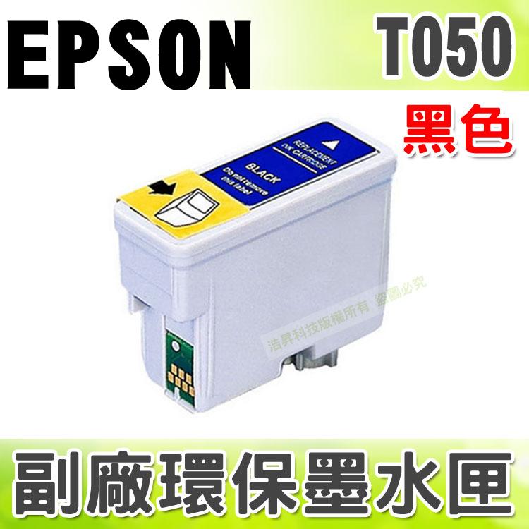 【浩昇科技】EPSON T050 黑 環保墨水匣 適用 400/500/600/700/710/EX/EX2/IP100/440/460/640/660/670/P-720/750/1200/EX3
