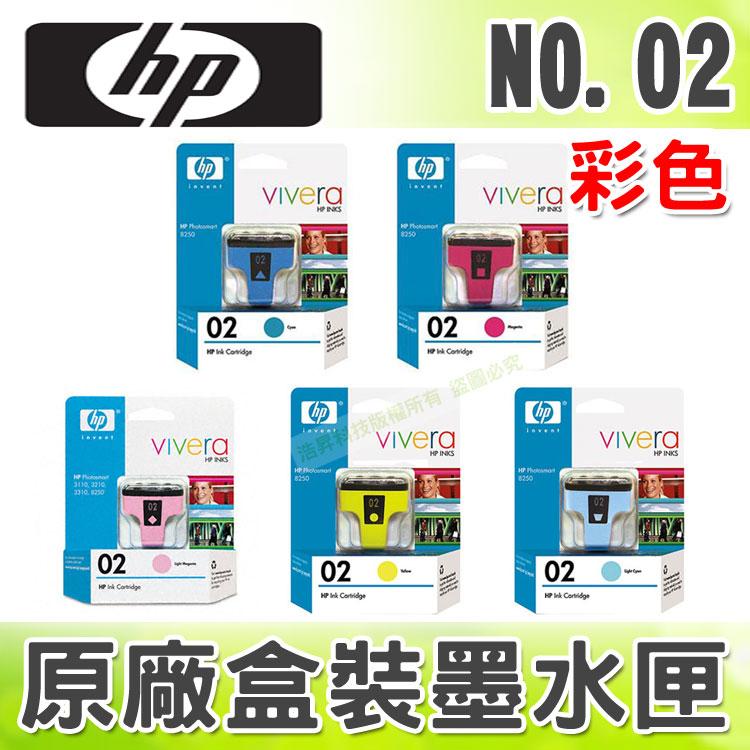 【浩昇科技】HP NO.02 / 02 原廠盒裝墨水匣 適用於 3110/3310/8230/C5180/C6180/C7180/C7280/C8180/D6160/D7160/D7260/D7360/D7460