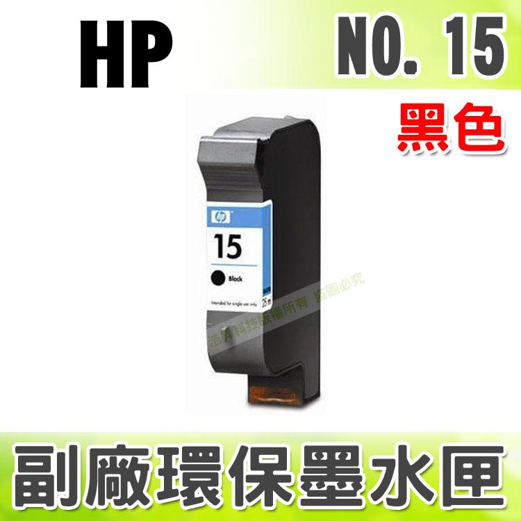 【浩昇科技】HP NO.15 / C6615DA 環保墨水匣 適用 810C/840C/845C/920C/948C/3820/V40/5110/500/750/950