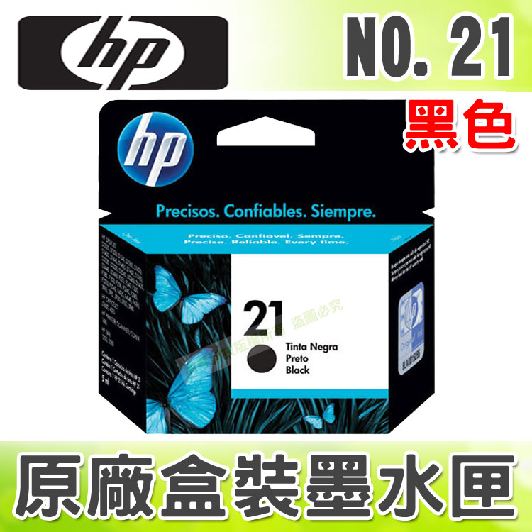 【浩昇科技】HP NO.21 / 21 黑色 原廠盒裝墨水匣 適用於 DJ-3920/3940/D1360/D1460/D2360/D2460/F370/F380/F2120/F2180/F4185/PSC-1402/410/OJ4355
