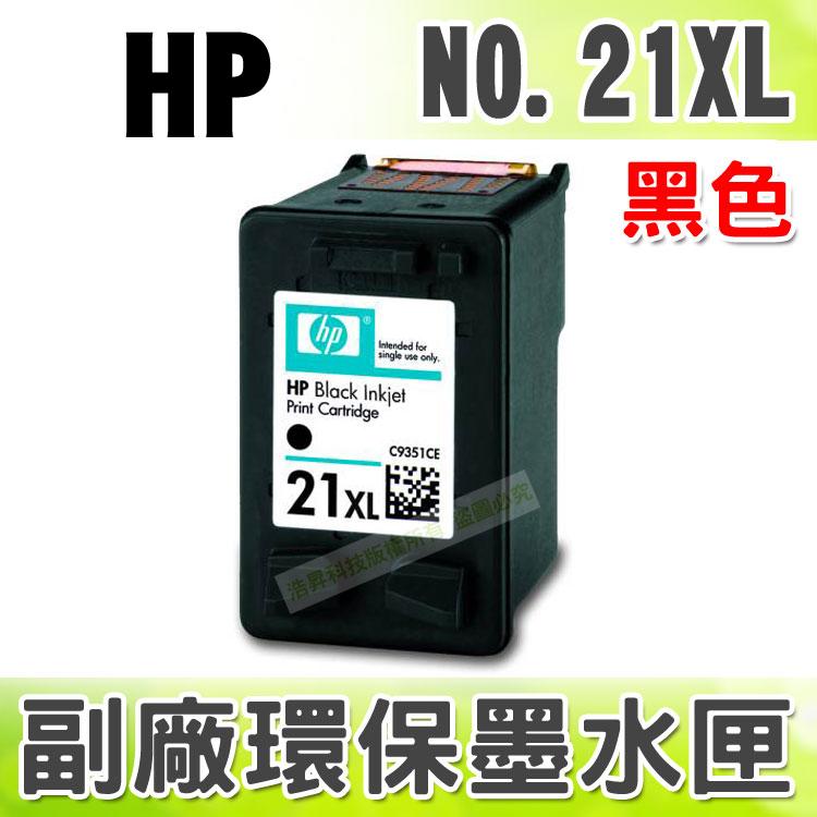 【浩昇科技】HP NO.21 XL / C9351CA 黑 環保墨水匣 適用 DJ3920/3940/D1460/D2360/D2460/F370/F380/F2180/F4185/PSC1410/1402/OJ4355