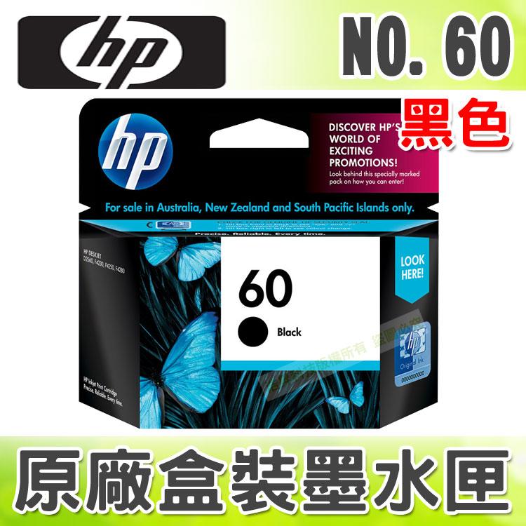 【浩昇科技】HP NO.60 / 60 黑色 原廠盒裝墨水匣 適用於 D2560 /D1660 /F4480 /F4280/2410/2660