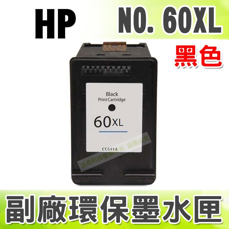 【浩昇科技】HP NO.60 XL / CC641WA 黑 環保墨水匣 適用 D1660(CB767A)/D2560(CB671A)/D2660(CH366A)/D5560(CB774A)/F2410(CB742A)/F2480(CB730A)/F4280(CB656A)/F4480(CB745A)