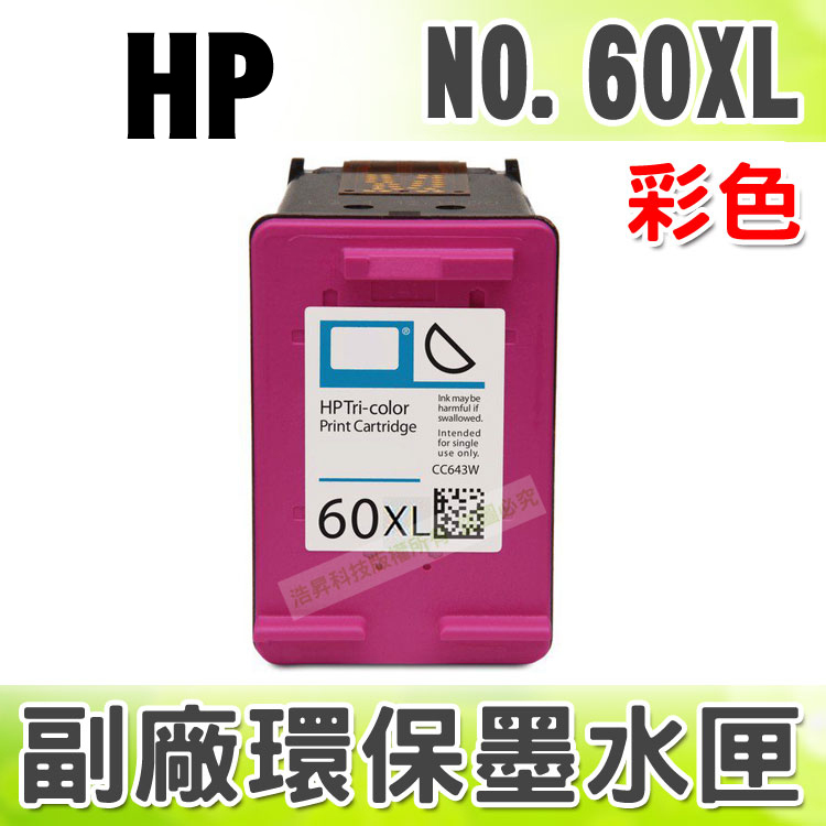 【浩昇科技】HP NO.60 XL / CC643WA 彩 環保墨水匣 適用 D1660(CB767A)/D2560(CB671A)/D2660(CH366A)/D5560(CB774A)/F2410(CB742A)/F2480(CB730A)/F4280(CB656A)/F4480(CB745A)