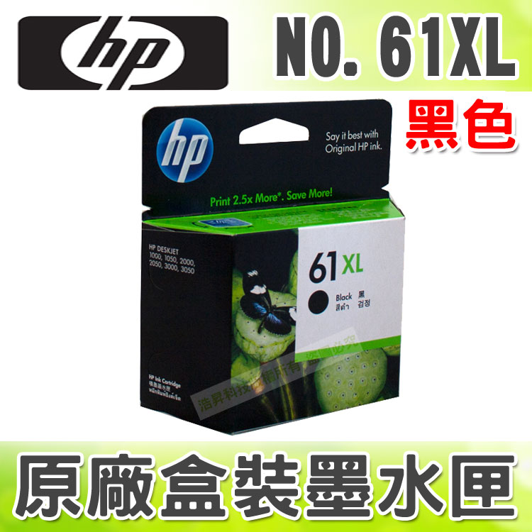 【浩昇科技】HP NO.61 / 61 XL 高容量 黑色 原廠盒裝墨水匣 適用於 3050/3000/2050/2000/1050/1000