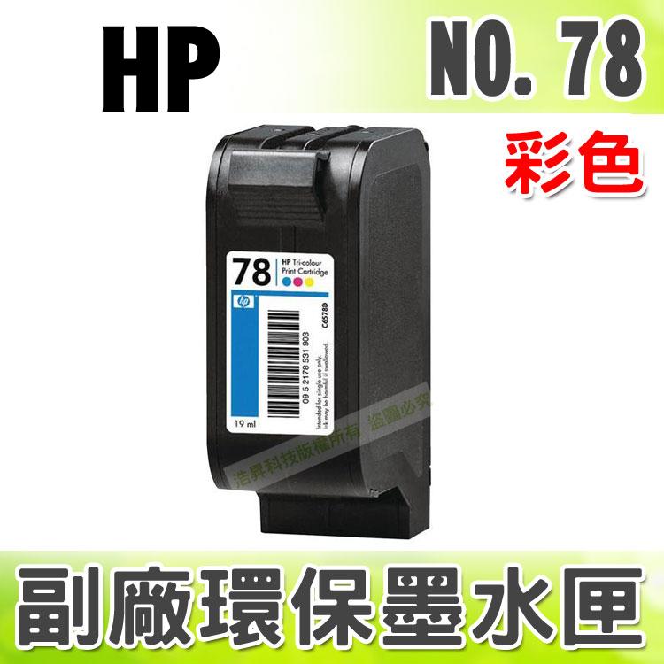 【浩昇科技】HP NO.78 / C6578D 彩 環保墨水匣 適用 1220C/930C/930/950/970Cxi/920C/948C/990Cxi/1180C/9300/1280/960C/3820/6122/K60/K80/G55/G85/G95/V40/5110/750/950/P1000/P1100