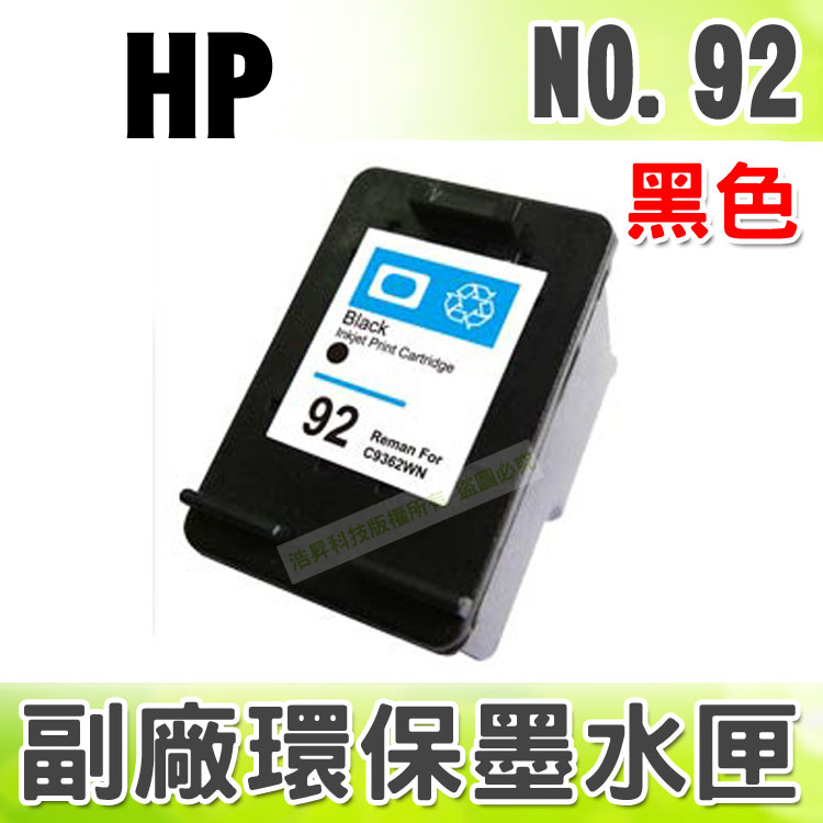【浩昇科技】HP NO.92 / C9362WA 黑 環保墨水匣 適用 PSC1510/C3180/OJ6310/DJ5440/PS7830
