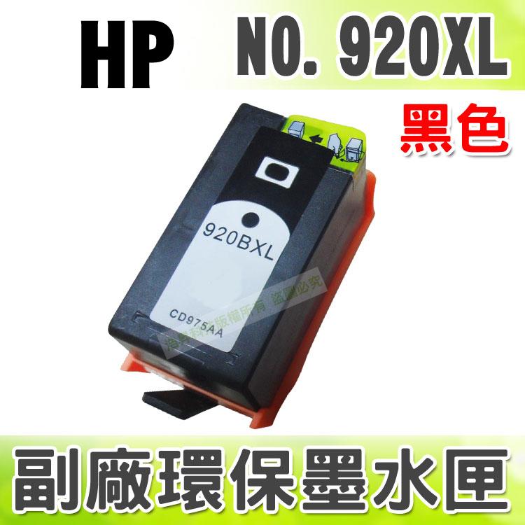 【浩昇科技】HP NO.920XL/920 XL 黑色 環保墨水匣 適用 6000/6500w/7000/6500A/6500A Plus