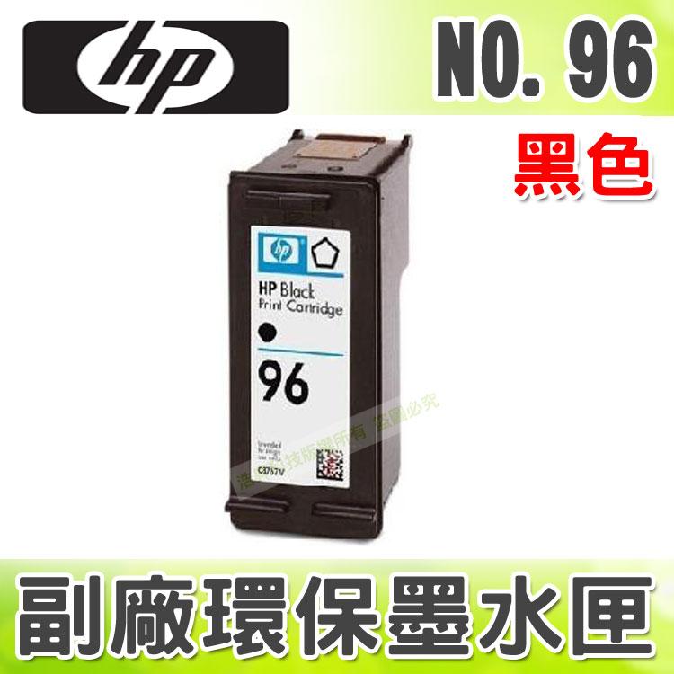 【浩昇科技】HP NO.96 / C8767WA 黑 環保墨水匣 適用 K7100/PSC2575/DJ5740/6540/6840/9800/PS8030/8450/8750/B8330