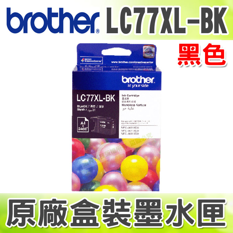 【浩昇科技】Brother LC77 XL 黑色 高容量 原廠盒裝墨水匣 適用於 MFC-J6710DW/MFC-J6910DW