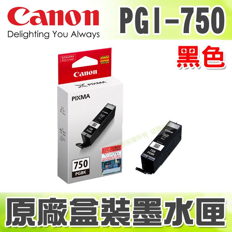 【浩昇科技】CANON PGI-750 BK 黑色 原廠盒裝墨水匣 適用於 MG5470/MG6370/MX727/MX927