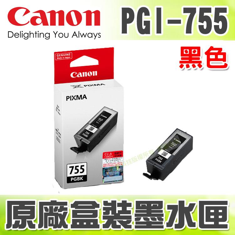 【浩昇科技】CANON PGI-755 黑色 原廠盒裝墨水匣 適用於 MX727/MX927