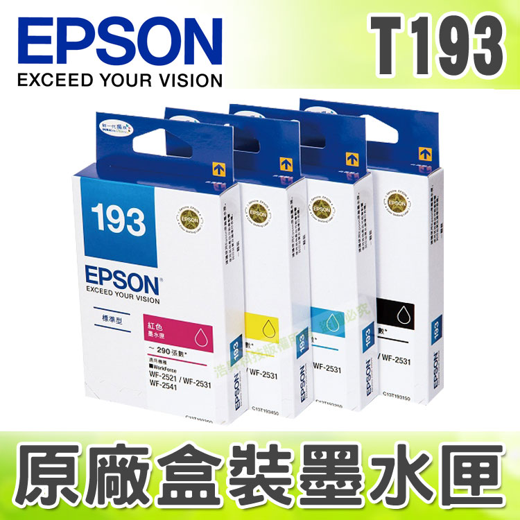 【浩昇科技】EPSON 193 / T193 原廠盒裝墨水匣→WF-2521/2531/2541/2631/2651