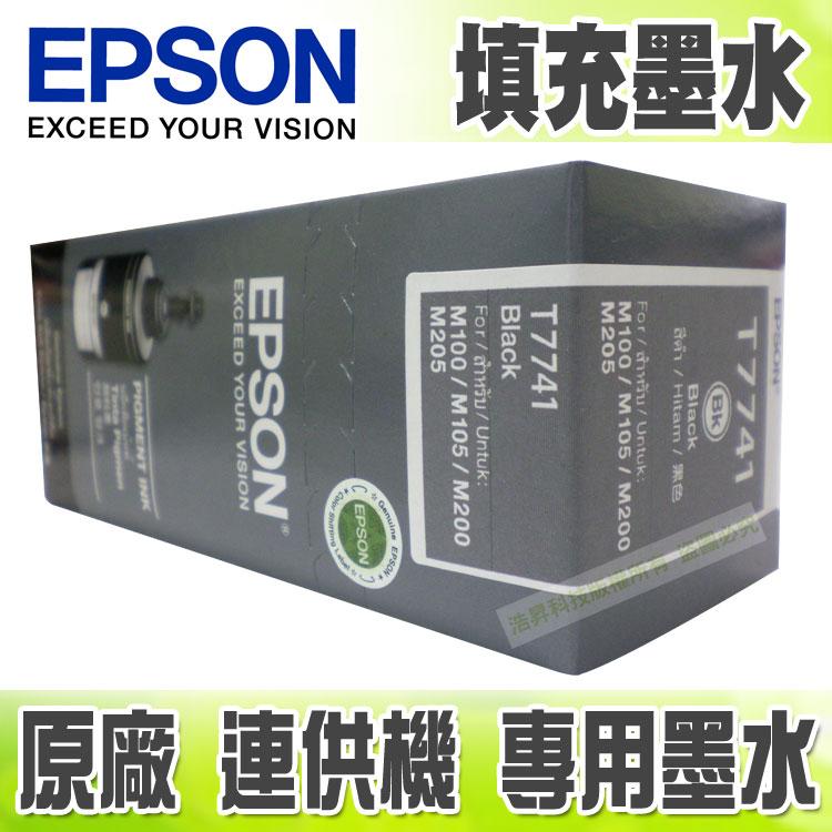 【浩昇科技】EPSON T7741 原廠填充墨水 140C.C.(單瓶) 連供機專用