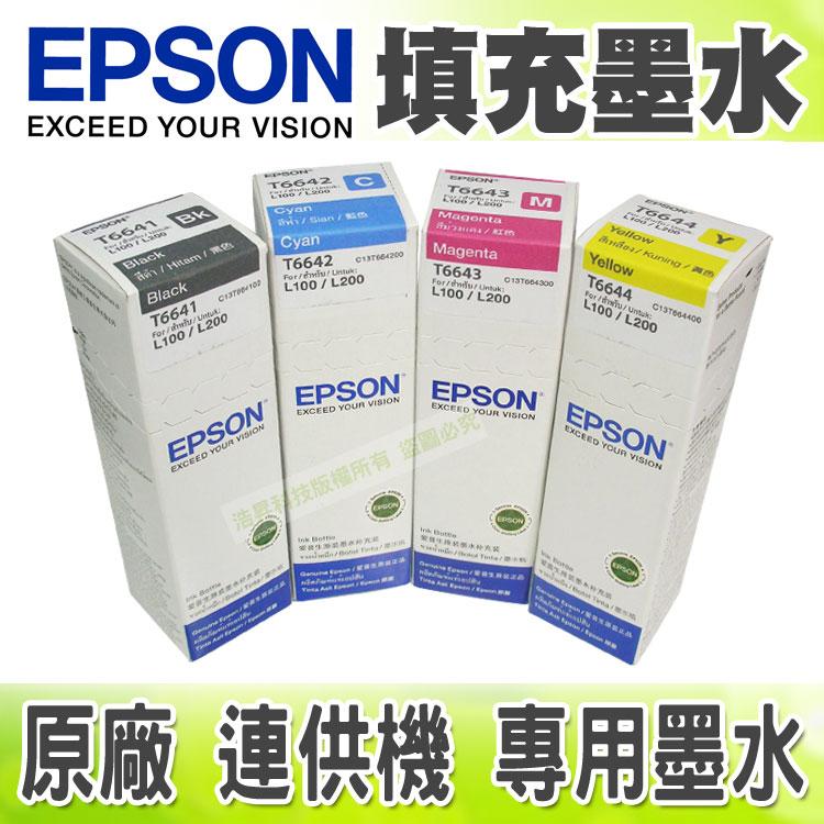 【浩昇科技】EPSON T6641/T6642/T6643/T6644 原廠填充墨水 70C.C.(單瓶) 連供機專用