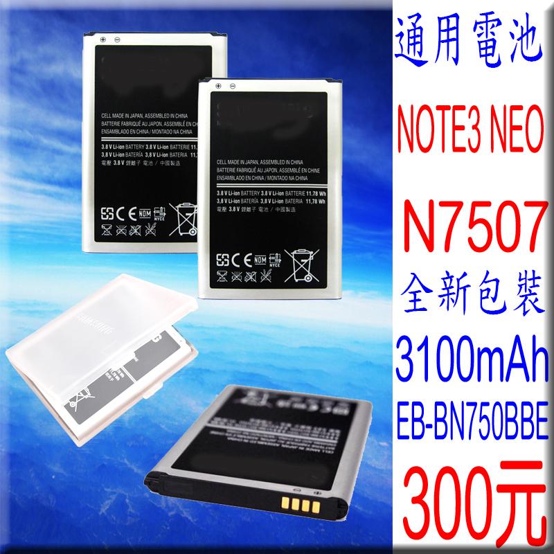 全新零循環電池 三星 Galaxy NOTE3 NEO (N7507) 充電電池 3100mAh 鋰電池 多種規格