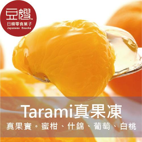 【豆嫂】日本零食 Tarami真果實果爆果肉果凍