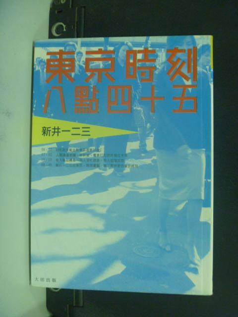 【書寶二手書T1/短篇_NCC】東京時刻八點四十五_新井一二三
