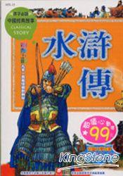 中國經典故事-水滸傳