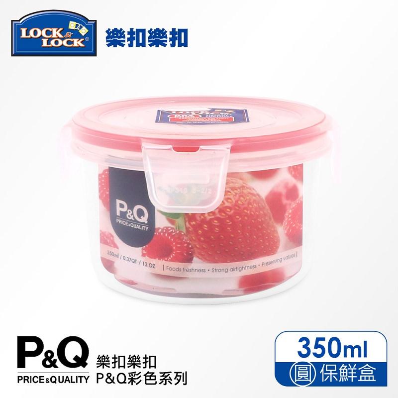 【樂扣樂扣】P&Q系列色彩繽紛保鮮盒/圓形350ML(草莓紅)