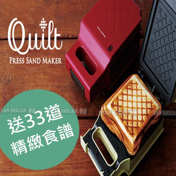 【姍伶】recolte日本麗克特 Quilt格子三明治機 + 附贈33道精緻食譜 (台灣公司貨 一年保固)
