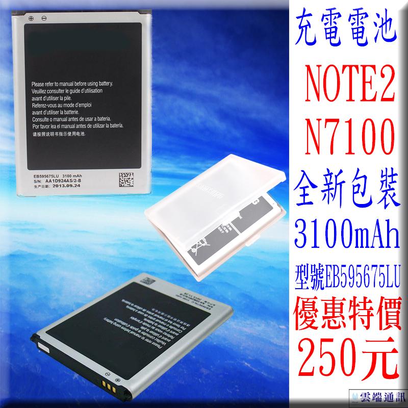 ☆雲端通訊☆通用配件 NOTE2 (N7100) 充電電池 全新包裝 3100mAh 型號 EB595675LU