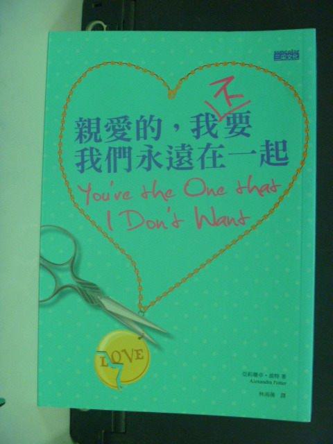 【書寶二手書T8/言情小說_OKE】親愛的,我不要我們永遠在一起_亞莉珊卓‧波特