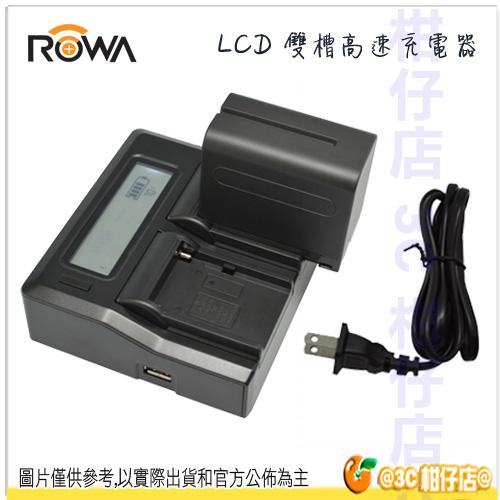 ROWA DC-LCD LCD雙槽高速充電器 雙充 單眼 攝影機 電量顯示 USB充電 高速充電 公司貨 車充 USB SONY FW50 ENEL15 14 LPE8 6 F970 F960