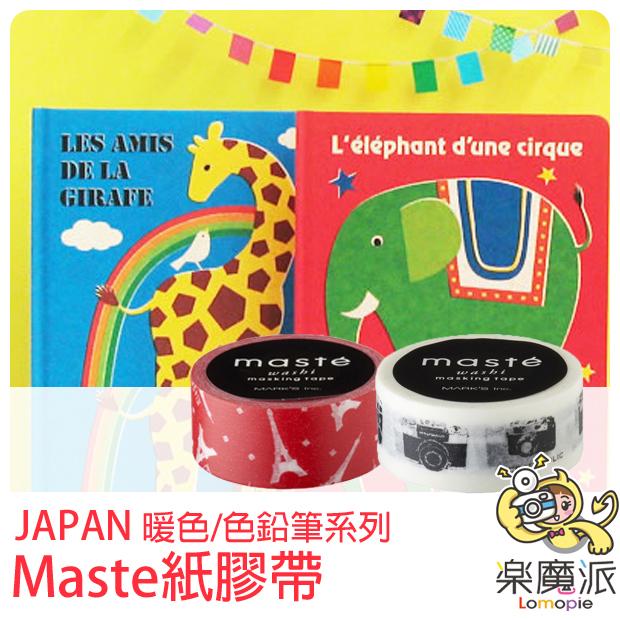『樂魔派』日本Japan maste紙膠帶 暖色 色鉛筆系列  拍立得裝飾 筆記本 便條 紙膠帶 貼紙 膠帶 禮物包裝