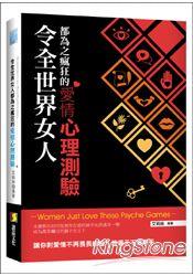 令全世界女人都為之瘋狂的愛情心理測驗