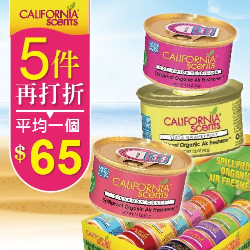 California Scents 加州淨香草 有機芬香劑芳香劑 42g ~ 多款香味供選 ~