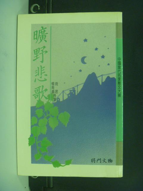 【書寶二手書T6/文學_HJG】曠野悲歌_琦君,楊青矗等