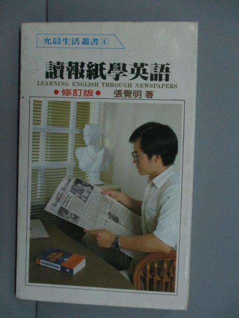 【書寶二手書T1/語言學習_NFP】讀報紙學英語