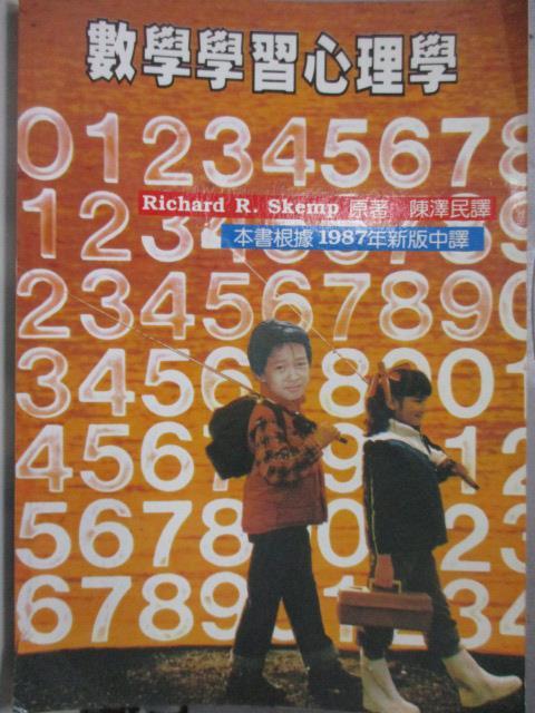【書寶二手書T1/科學_JFE】數學學習心理學(六版)_林義雄, R.R.SKE