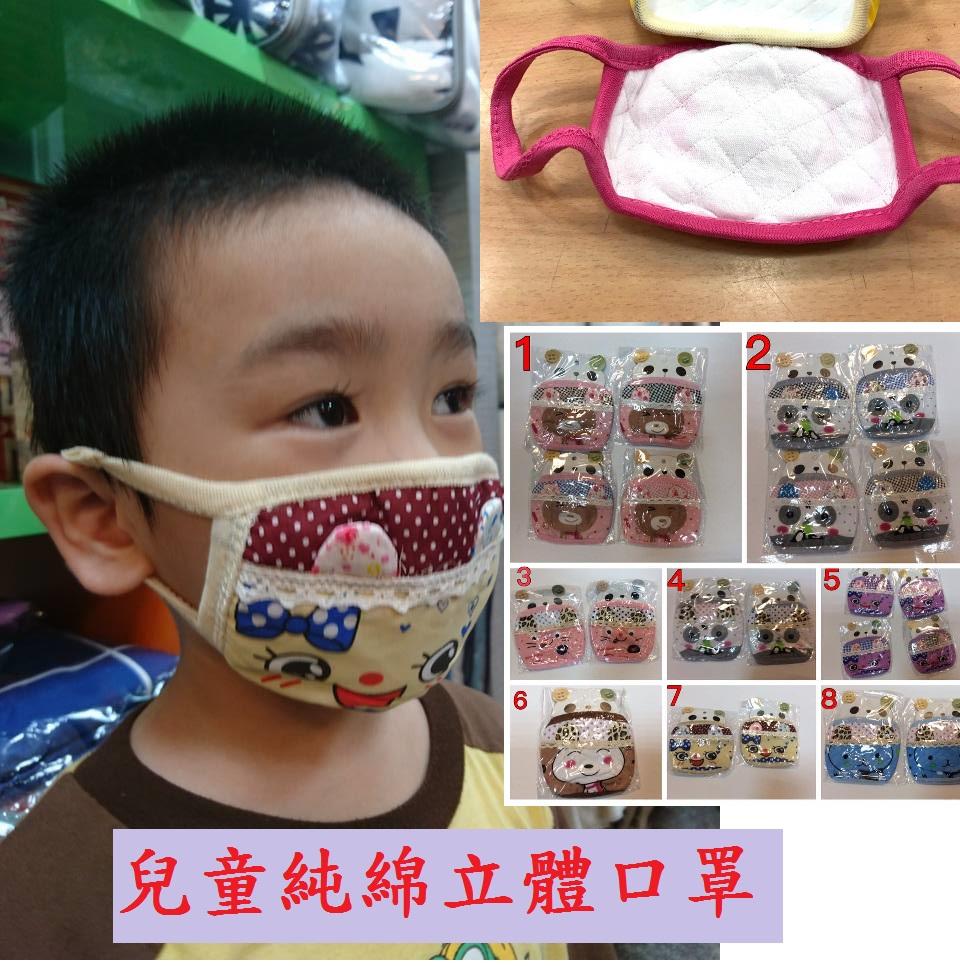 599免運~多款不挑色可愛兒童拼布純綿立體口罩 小朋友 耳朵造型保暖口罩 卡通印花口罩 掛繩有彈性 舒適可水洗重複使用