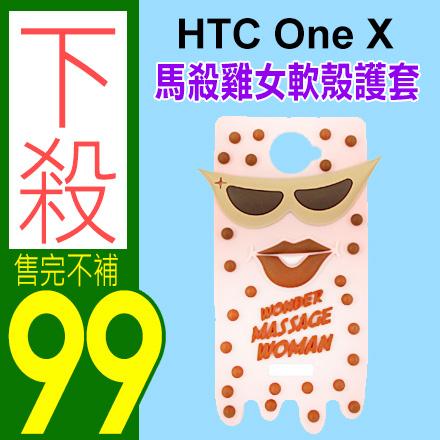 Candies HTC One X 馬殺雞女軟殼/保護殼套