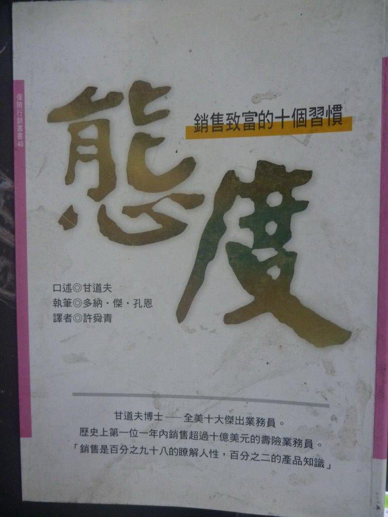 【書寶二手書T6/行銷_GHS】態度-銷售致富的十個習慣_原價340_甘道夫 / 多納傑孔恩