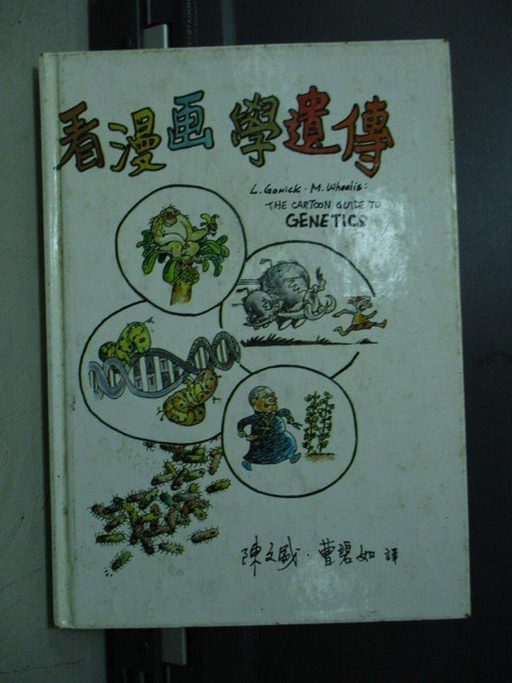【書寶二手書T4/科學_NSG】看漫畫學遺傳