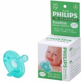 『121婦嬰用品館』PHILIPS飛利浦 4號天然安撫奶嘴