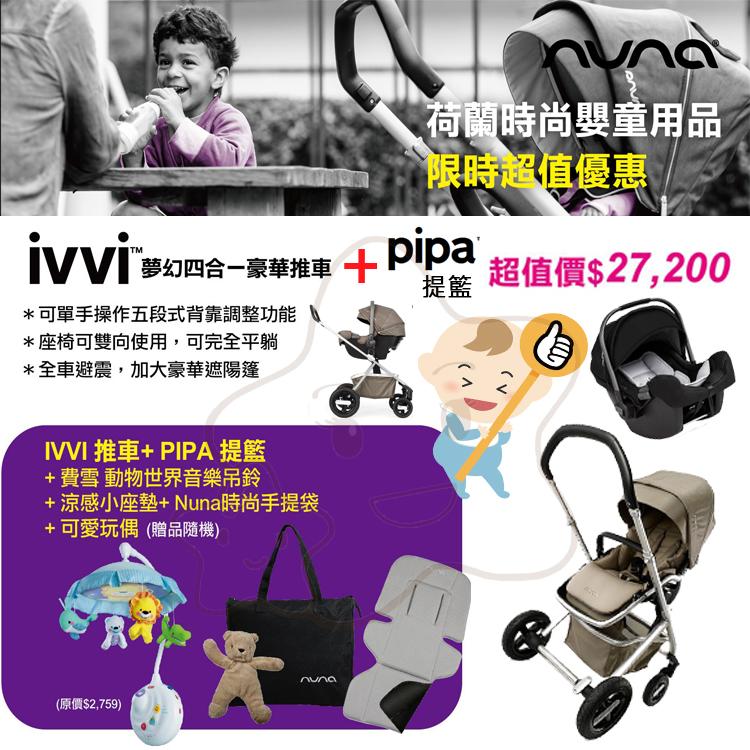 【大成婦嬰】限時超值優惠組 Nuna ivvi 豪華手推車(ST-20) 座椅寬敞 可平躺 亦可座椅換向 (3色任選)+PIPA提籃汽座(2色任選)