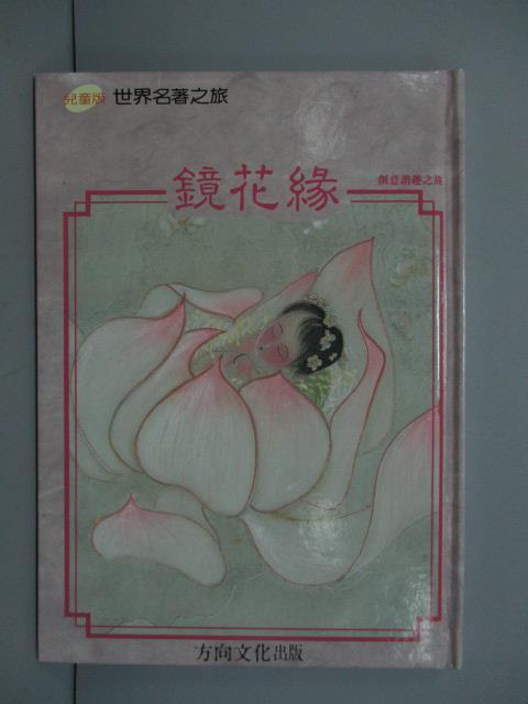 【書寶二手書T1/兒童文學_NOW】鏡花緣