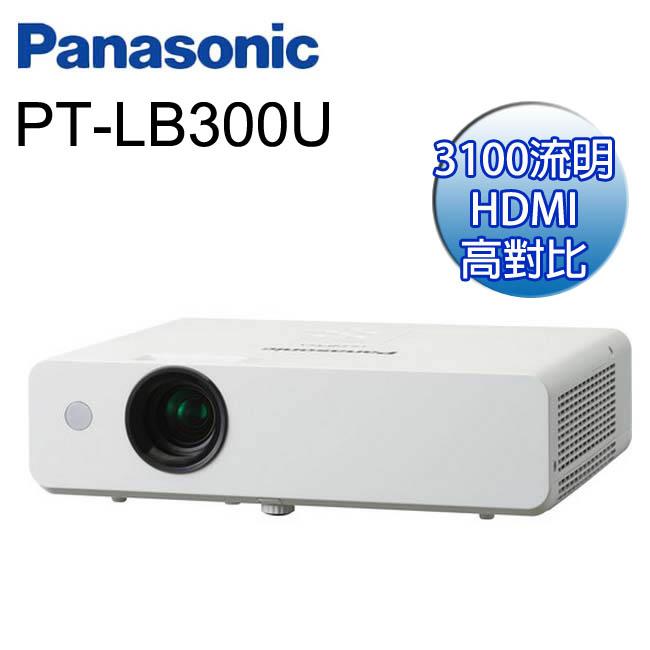 國際牌PANASONIC PT-LB300U液晶投影機/3100 ANSI,XGA解析度/原廠貨!◆送贈國際牌輕巧刮鬍刀