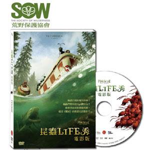 【荒野 SOW】昆蟲Life秀-電影版