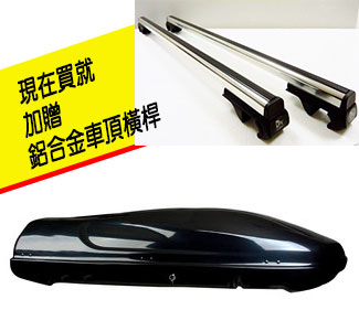 【RV運動家族】現在買就送鋁合金車頂橫桿!WIN18 車頂行李箱 黑色
