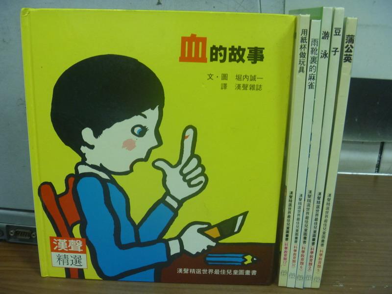 【書寶二手書T8/兒童文學_YAI】血的故事_用紙杯做玩具_雨靴裡的麻雀等_共6本合售_漢聲精選