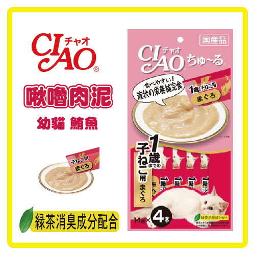 【日本直送】CIAO 啾嚕肉泥-幼貓-鮪魚 14g*4條 SC-80-69元>可超取(D002A57)