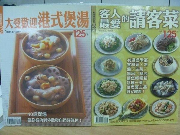 【書寶二手書T7/餐飲_XFP】大受歡迎港式煲湯_客人最愛的請客菜_2本合售