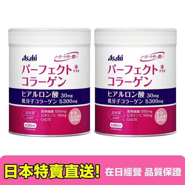 asahi 朝日 膠原 蛋白 粉 白金 升級 版